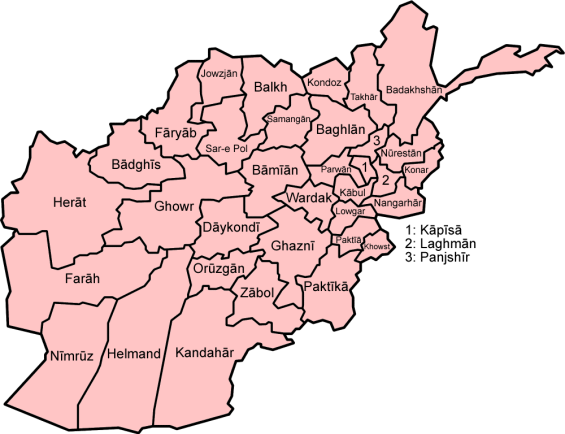 Provinces de l'Afghanistan - Source CC BY-SA 3.0 - Wikipedia